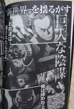 ONE PIECE/FILM GOLD/ワンピース フィルム ゴールド/非売品/コミックス/巻777