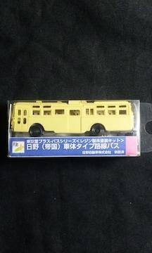 東京堂モデルカンパニー 日野(帝国)車体タイプ路線バスキット