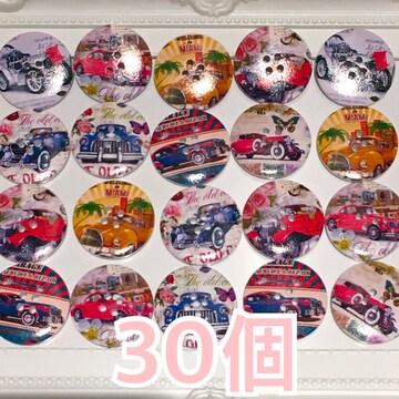 クラシックカー レトロ ウッドボタン 30個☆新品