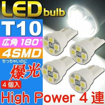 T10 LEDバルブ4連ホワイト4個 SMDウェッジ球 as167-4