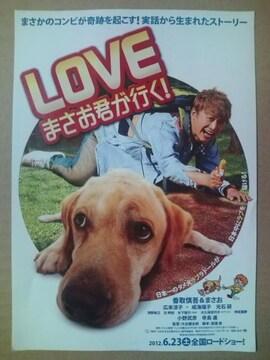 映画「LOVEまさお君が行く!」チラシ10枚�@ 香取慎吾 広末涼子
