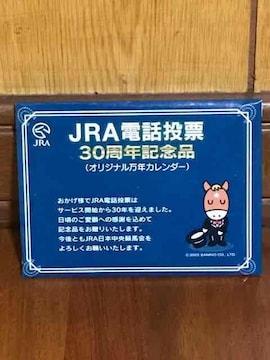 JRA 電話投票30周年記念オリジナル万年カレンダー