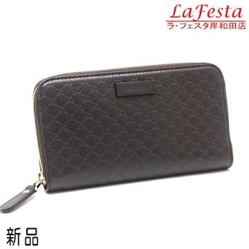 新品本物◆グッチシマ【人気】ファスナー長財布(レザー濃茶/箱