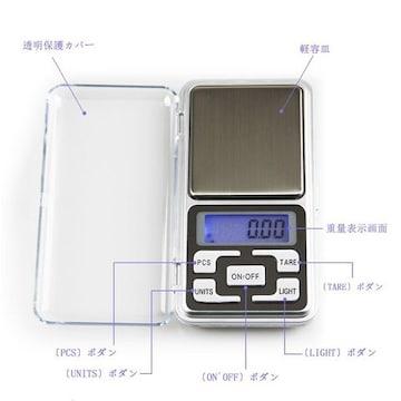 携帯タイプ ポケットデジタル スケール (秤)