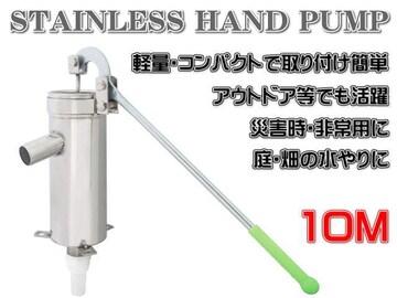 ステンレス製 井戸ポンプ 手押しポンプ 10m 排水