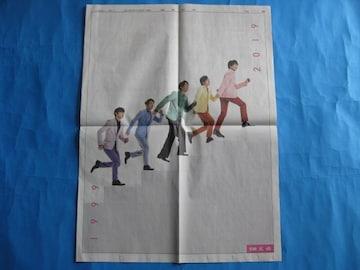 ◆◇◆◇◆嵐☆新聞広告★未使用◆◇◆◇◆�B