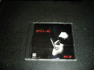 CD「哀川翔/のらいぬ」一世風靡セピア 90年盤