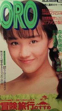 川越美和・星野ひかる・西田ひかる…【GORO】1990年7月26日号