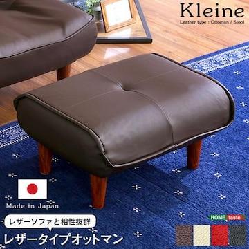 ソファ・オットマン(レザー)日本製|Kleine- SH-07-KLN