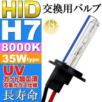 ASE HID H7バーナー35W8000Kバルブ1本 as9005bu8k