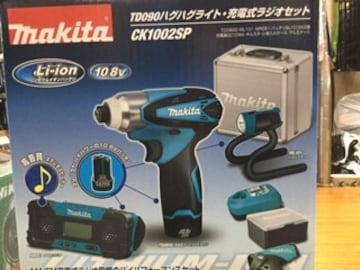 マキタ ハグハグライト充電式ラジオセット CK1002SP