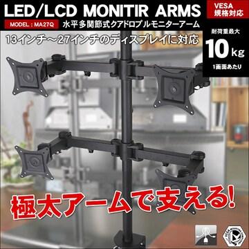 ★モニターアーム 4台用 液晶モニター 【MA27Q】