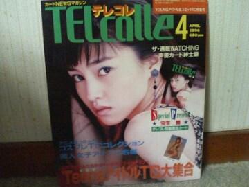 テレコレ 1996/4  カバーガール  宝生舞