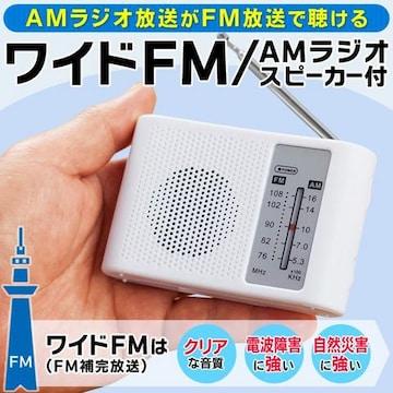 ワイドFM対応 ポータブルラジオ 本体 電池式 スピーカー搭載