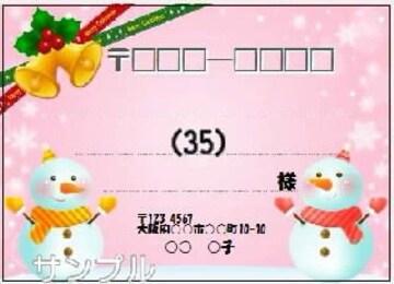 ■(宛名シール)8枚■クリスマスNo.35