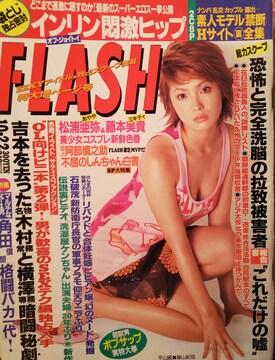 松浦亜弥・藤本美貴・益子梨恵…【FLASH】2002.10.22号