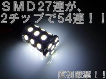 超LED】SMD54連バックランプ★コペンL880K適合
