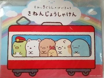 すみっコぐらし 京浜急行電鉄 記念乗車券