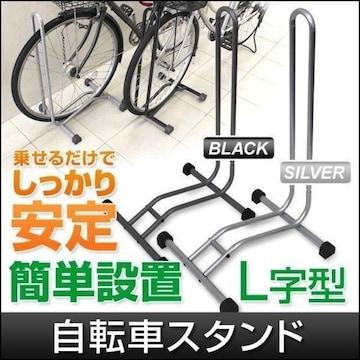 自転車 スタンド 倒れない 1台用 /we★色・選択不可