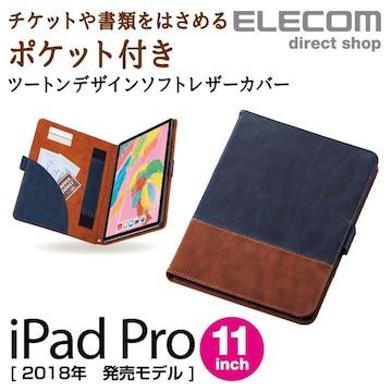 ★ELECOM iPadPro 11インチ ソフトレザーカバーツートンブラウン