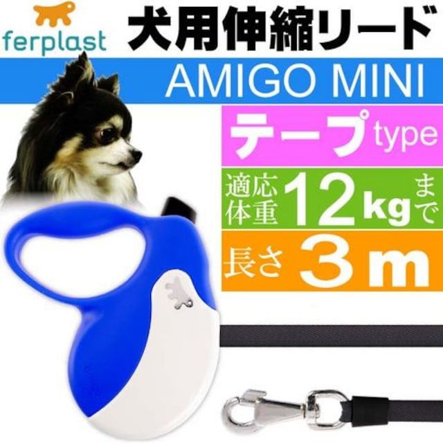 犬 伸縮 リード AMIGO MINI 青白 テープ長3m体重12kgまで Fa5229  < ペット/手芸/園芸の
