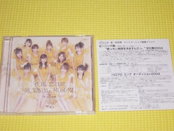 DVD★即決★モーニング娘。★大阪 恋の歌★28分★国内正規品