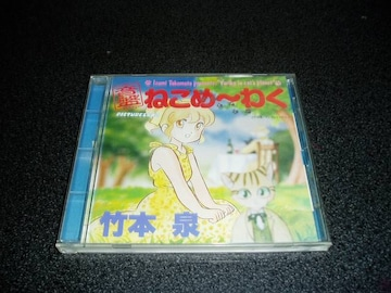 CD「音盤 ねこめーわく/竹本泉」長谷川純 古賀いずみ 森本公三