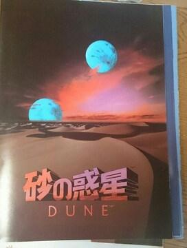 DUNE 砂の惑星 デビッド・リンチ カイル・マクラクラン パンフ