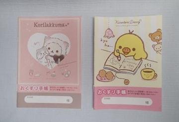 未使用品☆コリラックマ&キイロイトリ☆お薬手帳 2冊