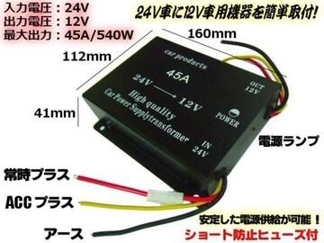 24V→12V電圧変換器デコデココンバーター/MAX45A/メモリー付DCDC