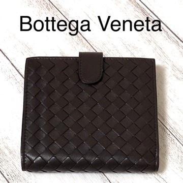 正規品 ボッテガヴェネタ 二つ折り財布 イントレチャート 茶色 ブラウン