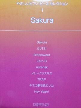 デプロ☆やさしいピアノピースセレクション1☆新品☆Sakura