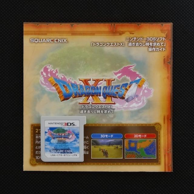 ドラゴンクエストXI 過ぎ去りし時を求めて 3DS ソフト < ゲーム本体/ソフトの