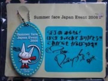 パク・ヨンハsummerfaceJAPan Event2008 キーチェーン.ブックカバー.後1点