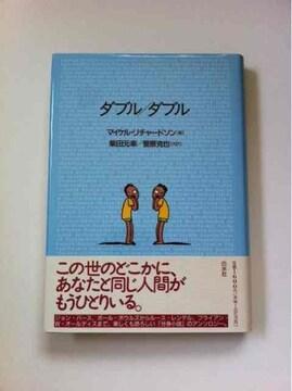 『ダブル/ダブル』マイケル・リチャードソン編★分身小説集 帯付