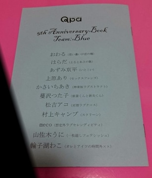 Qpa collection 5周年フェア特典小冊子 Team Blue