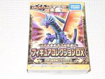 オレカバトル★フィギュアコレクションDX 02 怒る蛇ムシュフシュ