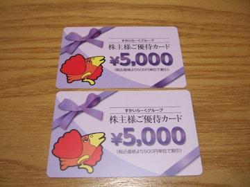 送料無料 すかいらーく 株主優待 10000円分 ガスト バーミヤン