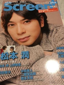 Screen スクリーンプラス Vol.41 松本潤くん表紙 丸ごと1冊