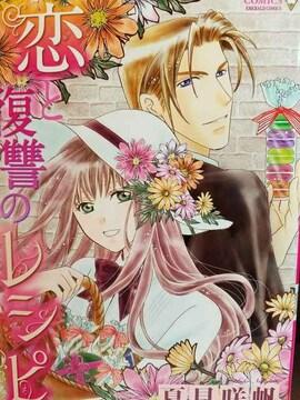 ■ハーモニィ「恋と復讐のレシピ」夏見咲帆