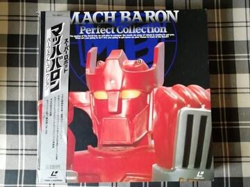 「スーパーロボット マッハバロン」LD-BOX[1]