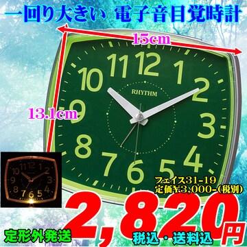 一回り大きな電子音目覚し ファイス31-19(緑色)