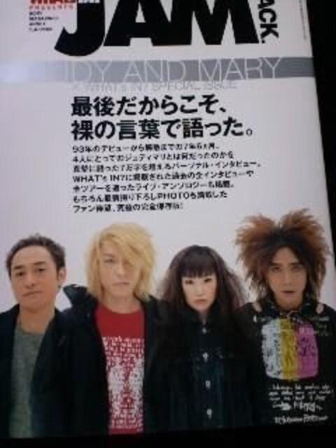 【JUDY AND MARY】pack YUKI  < タレントグッズの