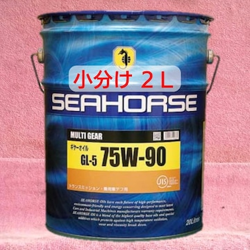 【送料無料】ギヤオイル☆SEAHORSE MULTI-GEAR 75W-90 小分け 2L