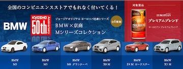N BMW×京商 Mシリーズコレクション全6種セット