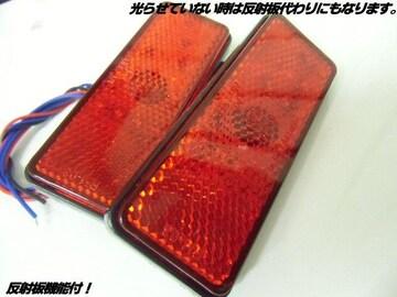 24vバス用/角型LEDリフレクター/赤色/スモール&ブレーキ連動